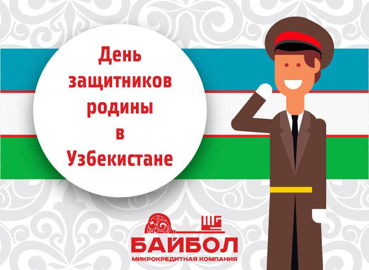 с днем защитника родины поздравления узбекистан неё было